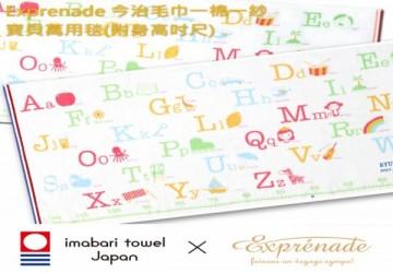 EXPRENADE 日本今治一紗一棉雙面多功能成長毯