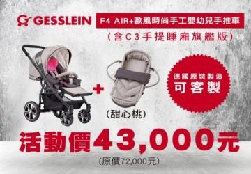 GESSLEIN德國騎士藍 F4 AIR+歐風時尚手工嬰幼兒手推車-甜心桃(含C3手提睡廂旗艦版)