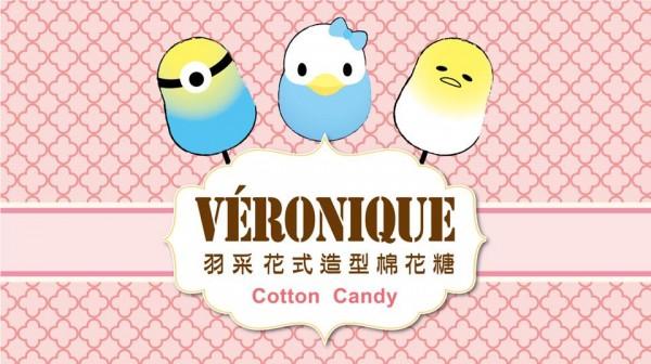 Véronique 羽采花式造型棉花糖