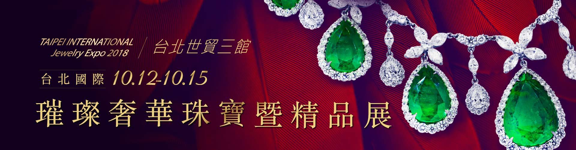2018台北國際璀璨奢華珠寶暨精品展