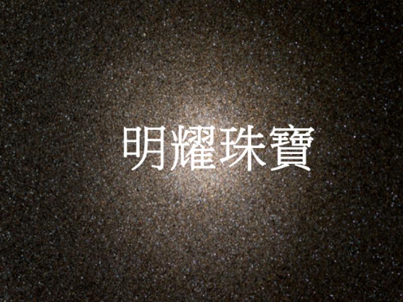明耀珠寶有限公司