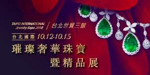 2018/10/12-15 台北國際璀璨奢華珠寶暨精品展