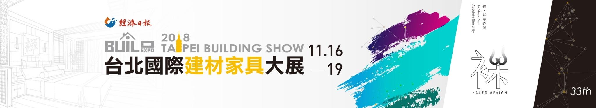2017台北國際建材家具大展_2