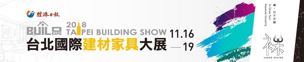2018台北國際建材家具大展