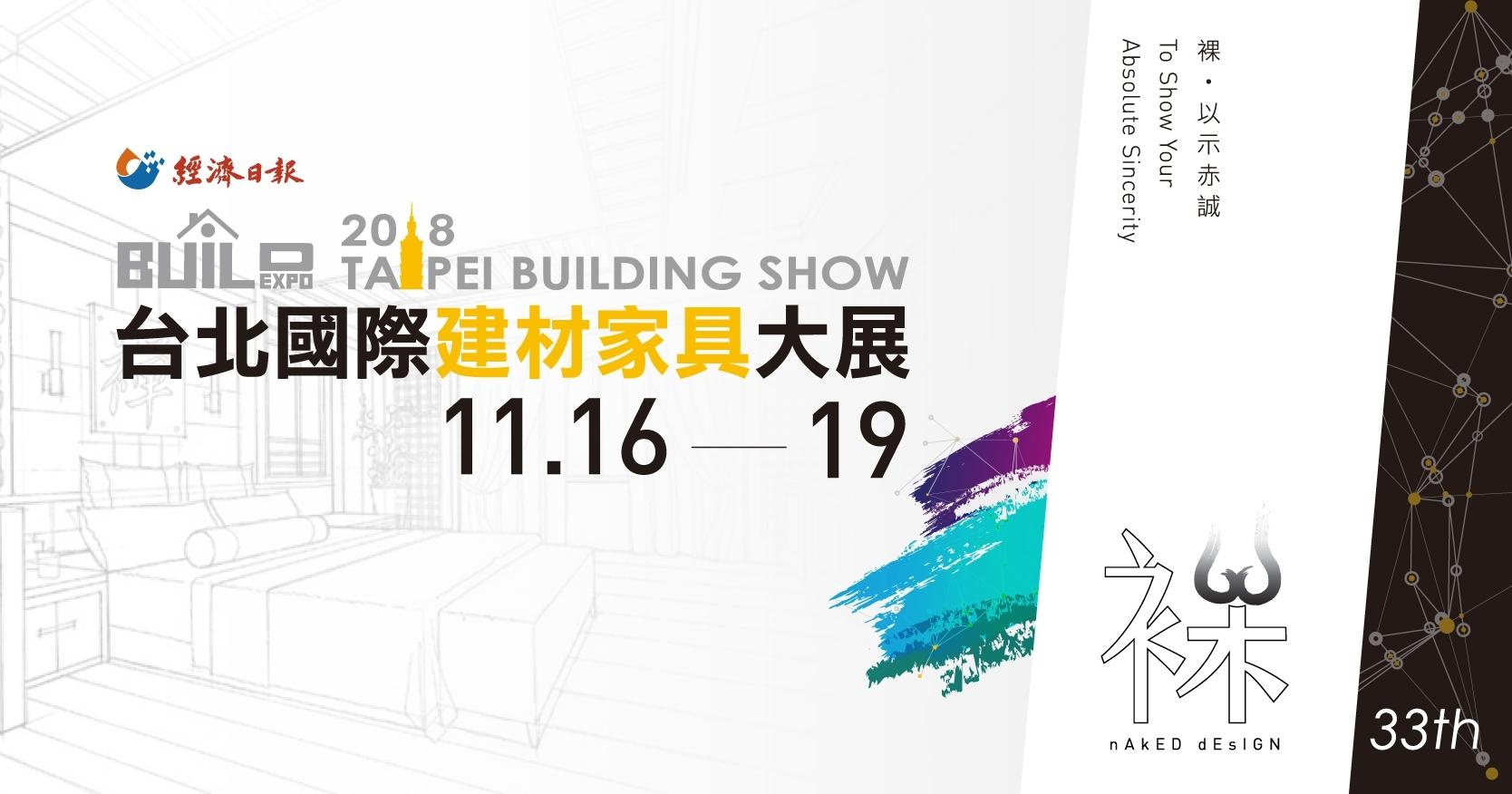 2018/11/16-19 2018台北國際建材家具大展