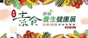 2018/11/30-12/03 高雄素食養生健康展
