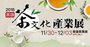 2018/11/30-12/03 高雄茶文化產業展