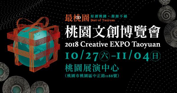 2018/10/27-11/4 2018年桃園文創博覽會(標案)