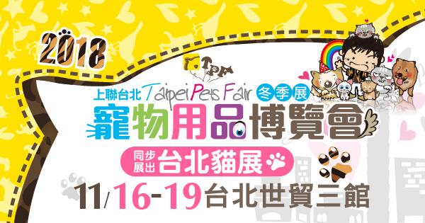 2018/11/16-19 上聯台北國際寵物用品博覽會(冬季展)