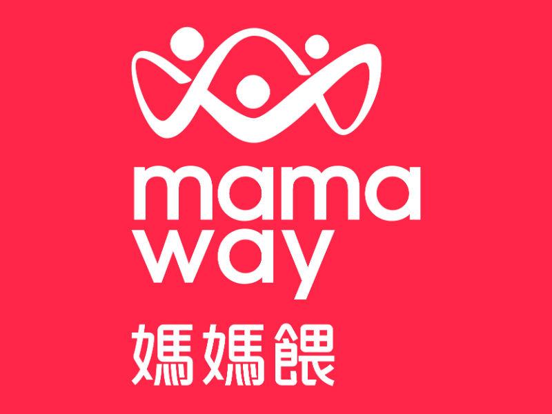 媽媽餵Mamaway