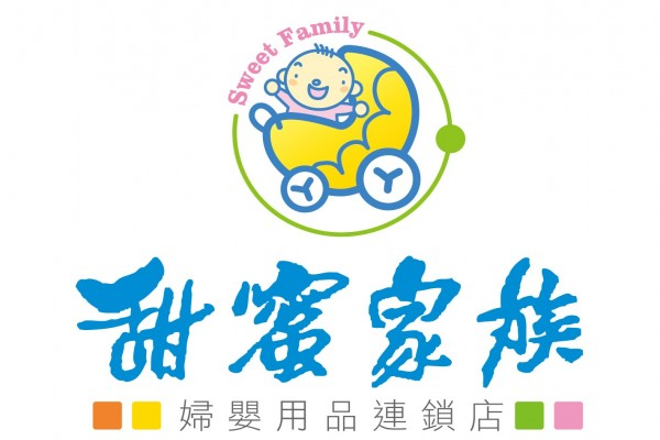 甜蜜家族婦嬰用品連鎖店