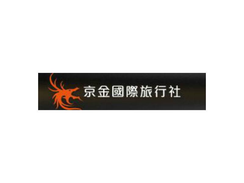 京金國際旅行社