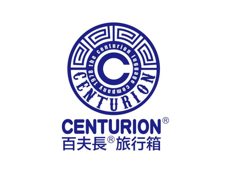 CENTURION 百夫長旅行箱