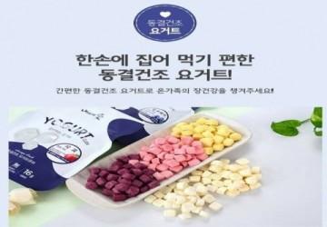 Naeiae韓國製寶寶優格球(買十送一)