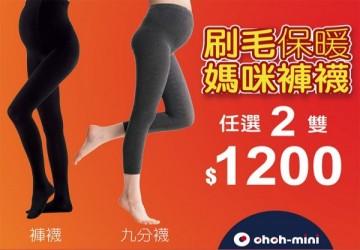 內刷毛孕婦保暖褲襪/九分襪任選兩雙1200元