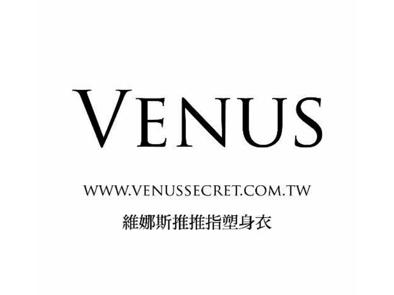 維娜斯國際有限公司