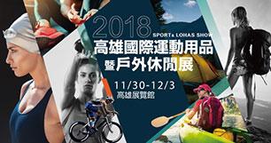 2018/12/14-17 高雄國際運動用品暨戶外休閒展