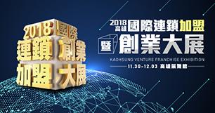 2018/11/30-12/3 高雄連鎖加盟暨創業大展