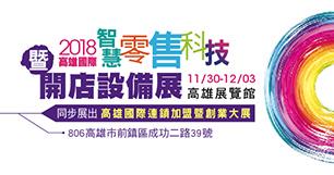 2018/11/30-12/03 高雄國際智慧零售科技暨開店設備展