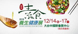 2018/12/14-17 台中素食養生健康展
