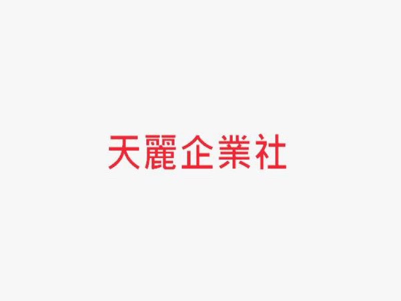 天麗企業社