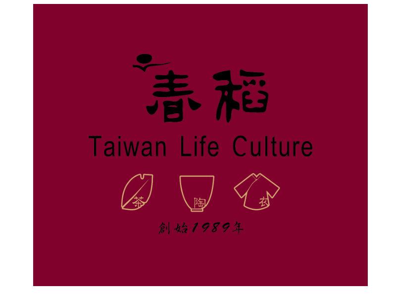 陳春稻 茶人風格服飾1989