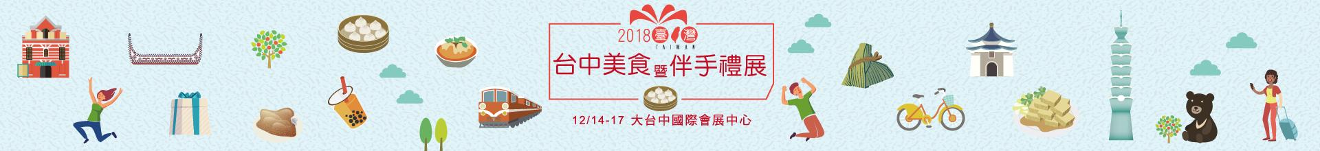 2018台中美食暨伴手禮展