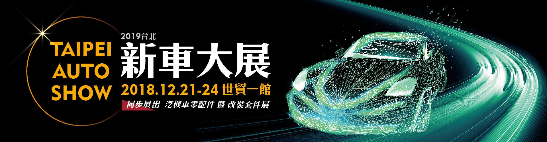 2019台北新車大展