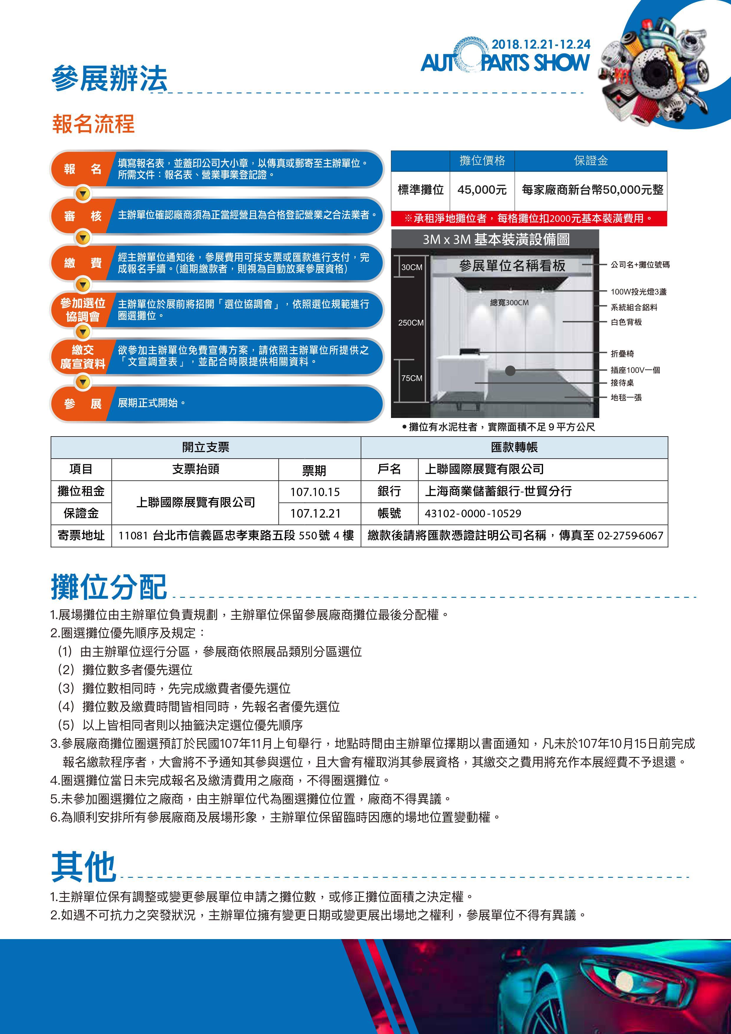 2019台北汽機車零配件暨改裝套件展