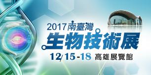2017/12/15~18 南台灣生物科技展
