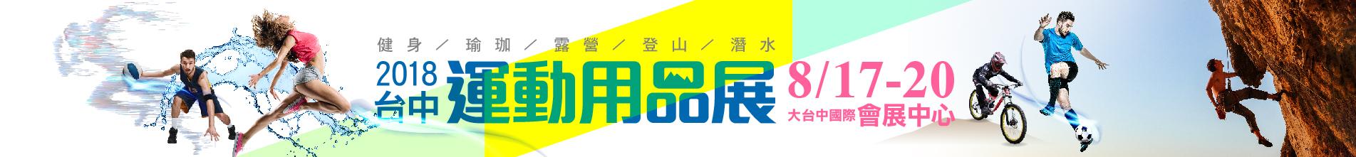 2018台中運動用品暨戶外休閒展