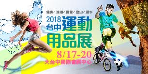2018/8/17-20 台中運動用品暨戶外休閒展