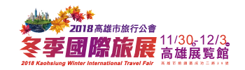 2018高雄公會旅展