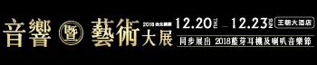 2018台北音響暨藝術大展 同步展出2018藍芽耳機及喇叭音樂展