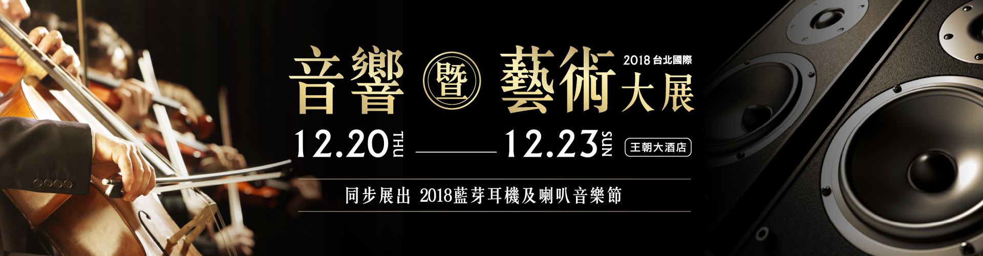 2018台北國際音響暨藝術大展12/20-23王朝大酒店︱年度台北音響大展