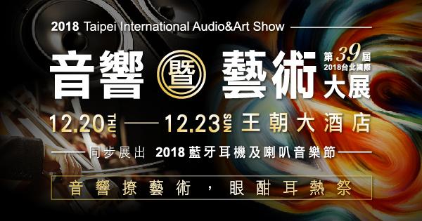 2018/12/20-23 台北國際音響暨藝術大展