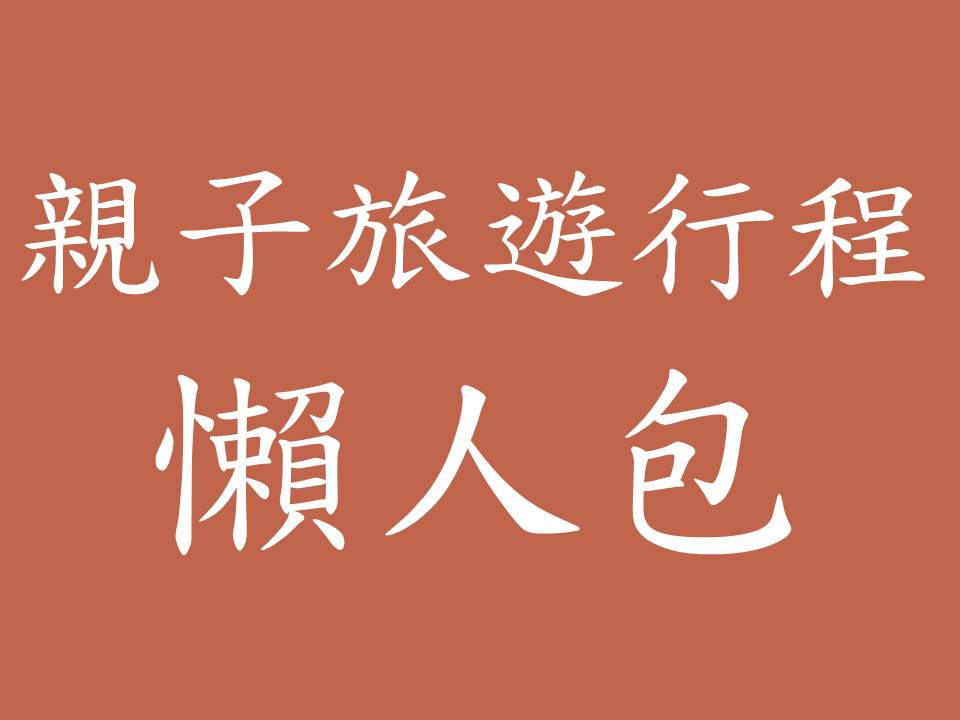 2018台中烏日國際旅展(冬季展)  親子旅遊行程 懶人包
