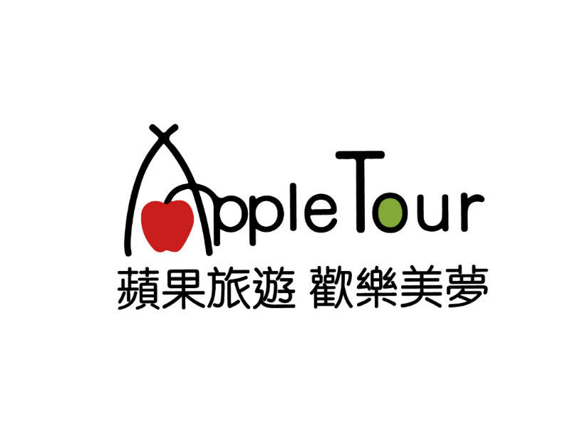蘋果旅行社