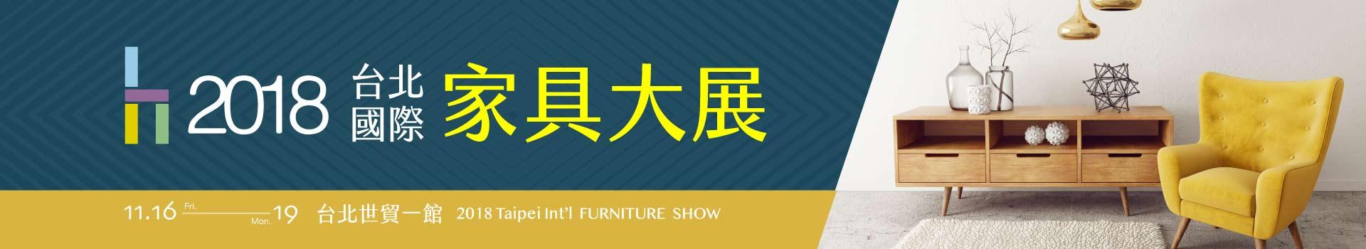 2017台北國際建材家具大展
