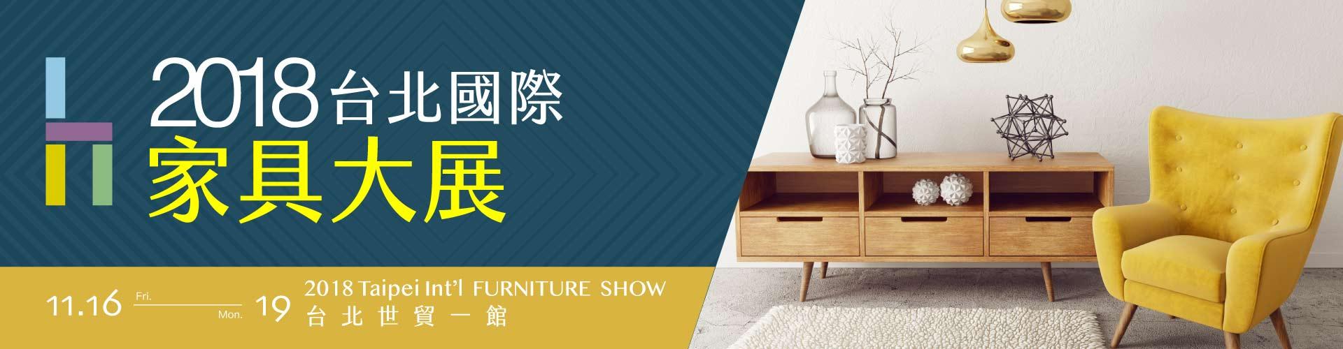 2018台北國際家具大展11/16-19世貿一館-年度家具展