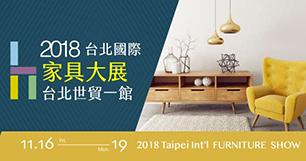 2018/11/16-19 2018台北國際家具大展