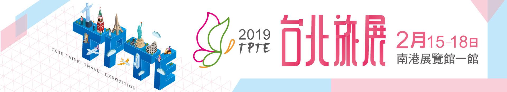 2019台北旅展