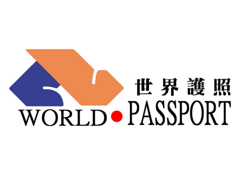 世界護照 World Passport