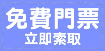 旅展、台北旅展、旅遊展、國際旅展、TPTE台北旅展、雄獅、可樂、燦星、易遊網、吉帝、長汎、易飛網、五福、長榮、華航、虎航、越捷、餐券、吃到飽、下午茶、日本、住宿、沖繩、北海道、韓國、香港、澳門、訂房、郵輪、簽證、出國