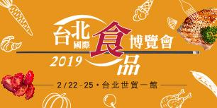 2019/02/22-02/25 2019台北國際食品博覽會