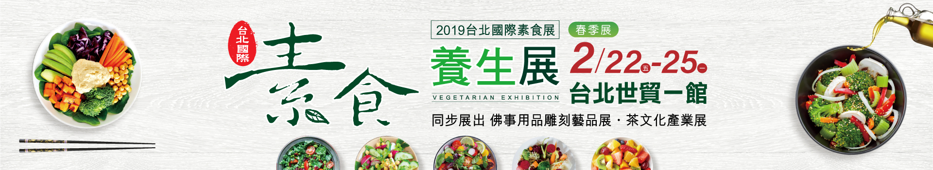 台北國際素食養生展8/31-9/3|全國最大蔬食饗宴