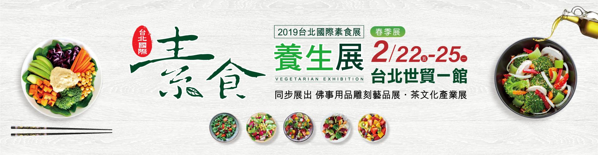 台北國際素食養生展8/31-9/3 全國最大蔬食饗宴