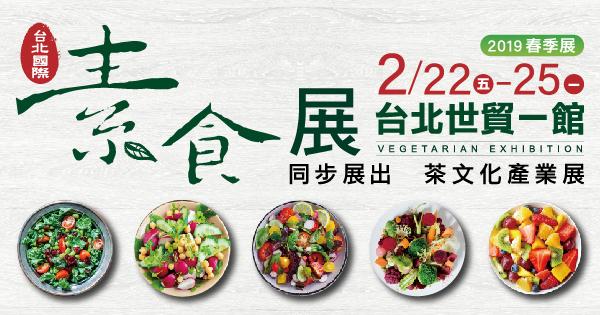 2019/02/22-02/25 台北國際素食展(春季展)