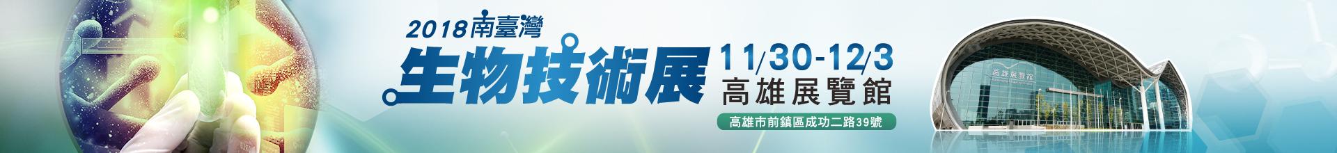 2018南臺灣生物技術展