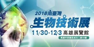 2018/11/30-12/03 南台灣生物技術展